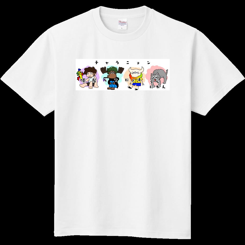 チャラニョン推しTシャツ 定番Tシャツ