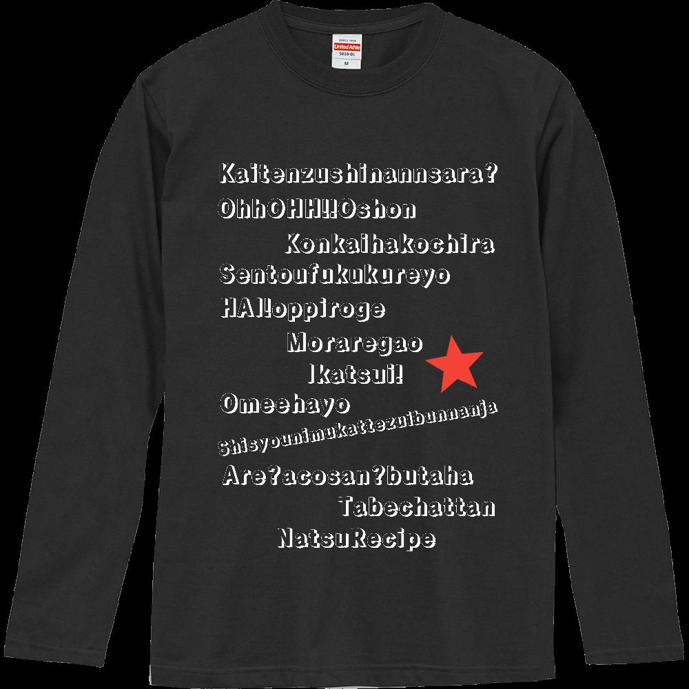 新作natsuaco語録長袖Tシャツ白文字 ロングスリーブTシャツ