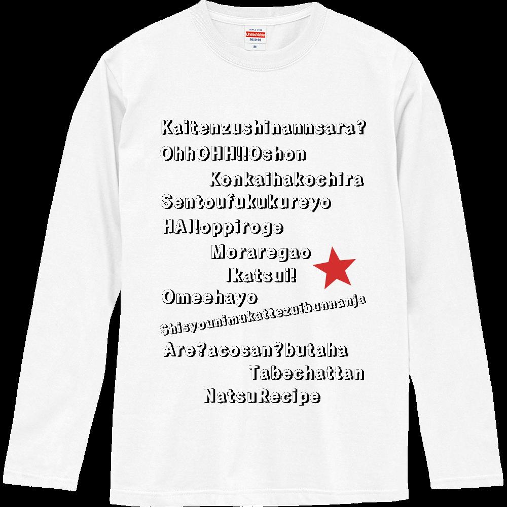 新作natsuaco語録長袖Tシャツ黒文字 ロングスリーブTシャツ