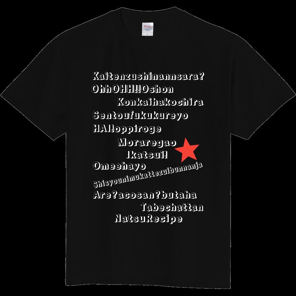 新作natsuaco語録半袖Tシャツ白文字 定番Tシャツ