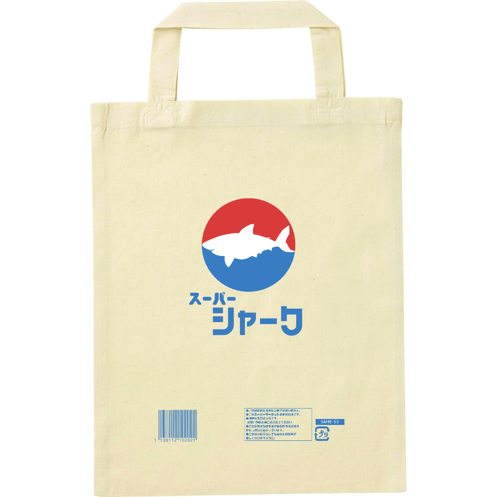 スーパーマーケットレジ袋風デザイン ナチュラルファイルバッグ