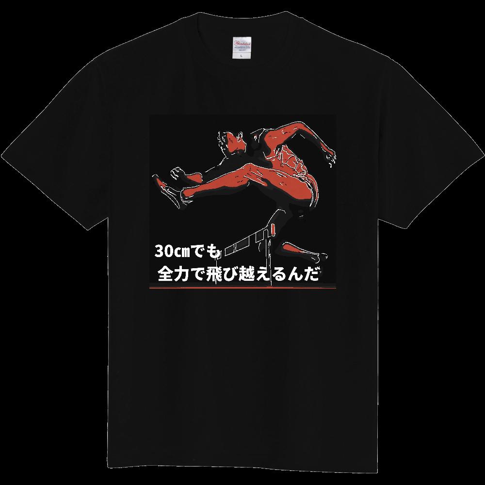 おもしろTシャツ 全力で飛び越えろ! スポーツ メンズ レディース 定番Tシャツ