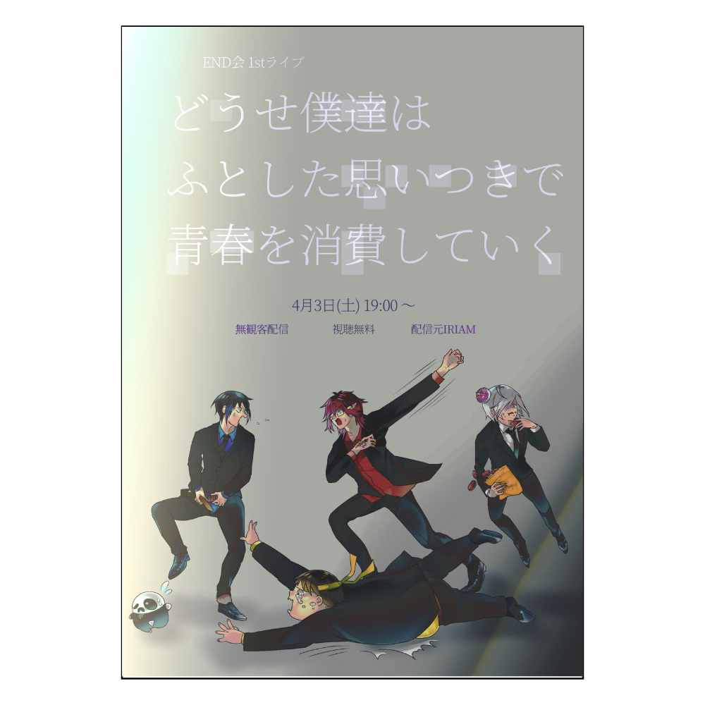 END会 1st 宣伝ポスター ポスター A2サイズ