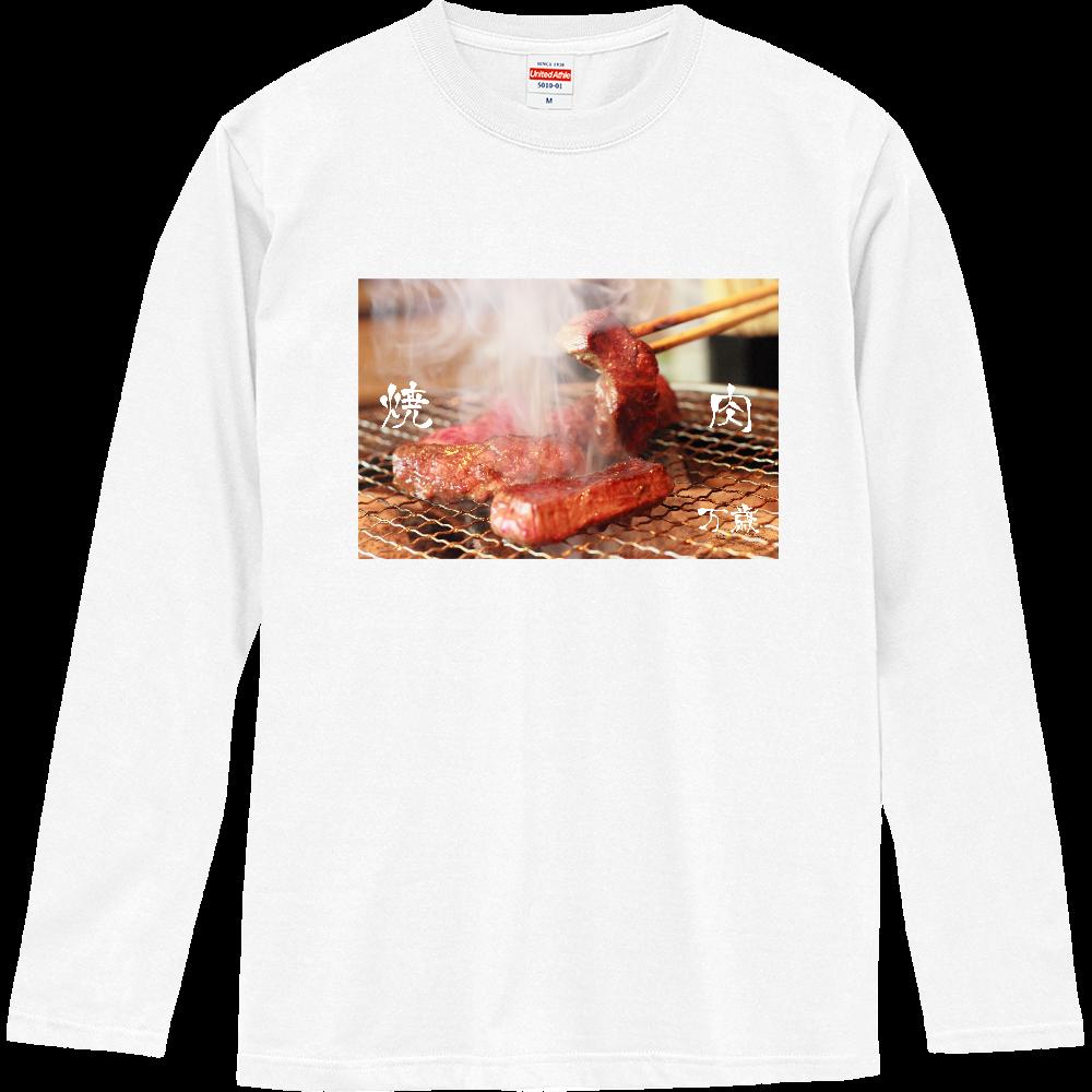 おもしろロングTシャツ 焼肉万歳 メンズ レディース デブ部 ロングスリーブTシャツ