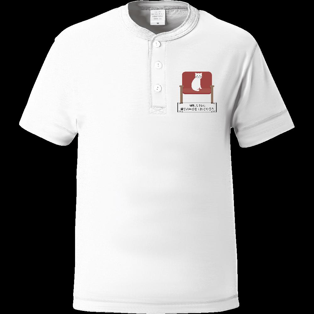 おもしろTシャツ 〇〇の半分は 猫Tシャツ メンズ レディース キッズ ヘンリーネックTシャツ