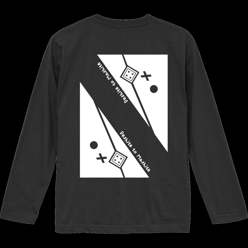 さんかくなデシテとマシテ(マシテ)-長袖2- ロングスリーブTシャツ