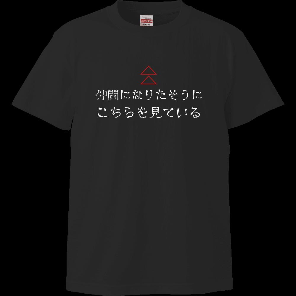 おもしろTシャツ 仲間になりたい メンズ、レディース ハイクオリティーTシャツ
