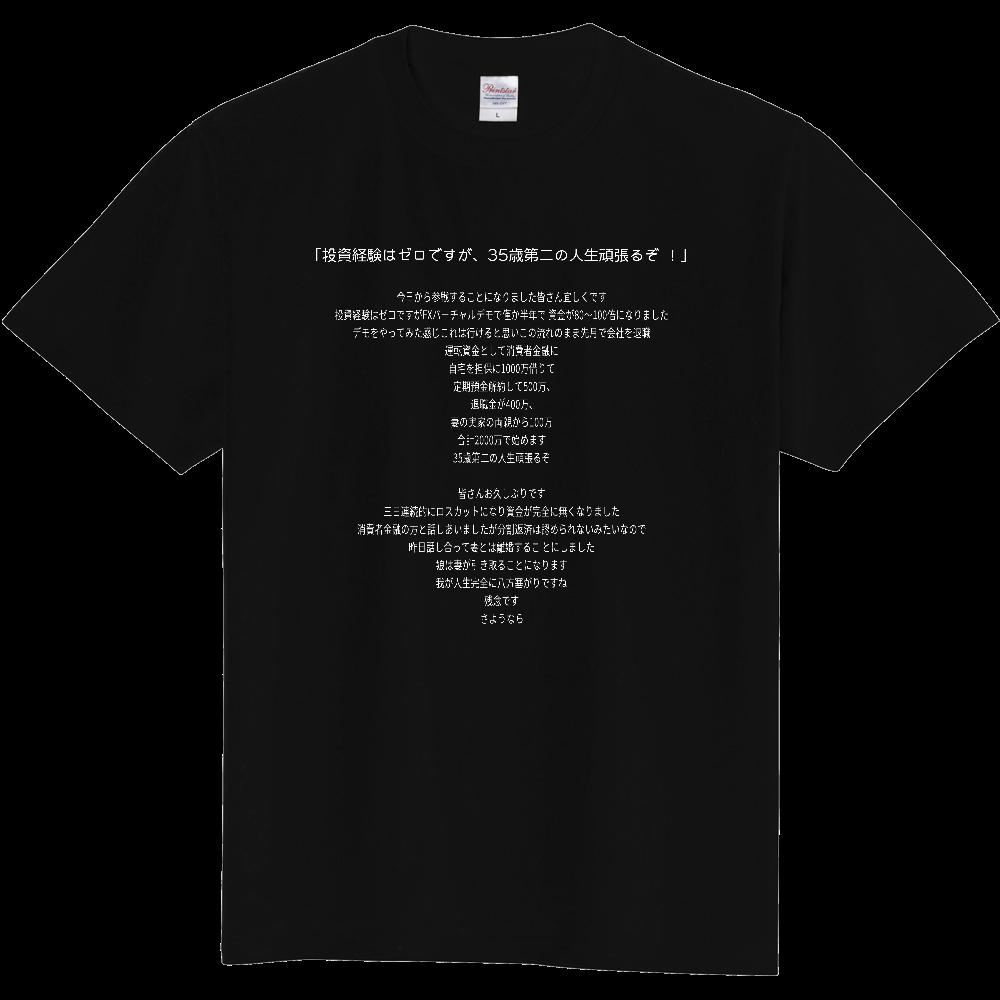 おもしろTシャツ 「投資経験はゼロですが、35歳第二の人生頑張るぞ !」 メンズ レディース 定番Tシャツ