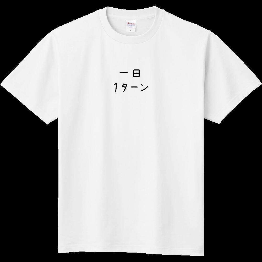 おもしろTシャツ 1日1ターン シンプルデザイン メンズ レディース 定番Tシャツ