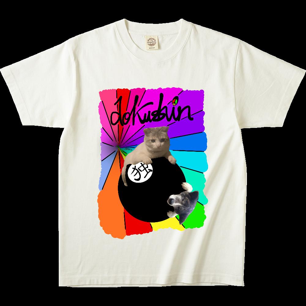 dokushin レインボー独ネコ独犬Tシャツ(独身以外お断り) オーガニックコットンTシャツ