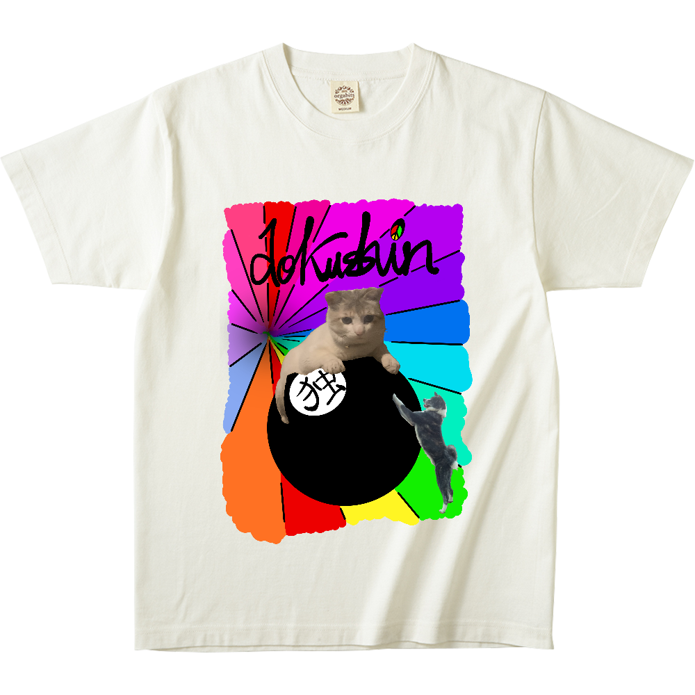 dokushin レインボー独ネコ独犬止Tシャツ(独身以外お断り) オーガニックコットンTシャツ