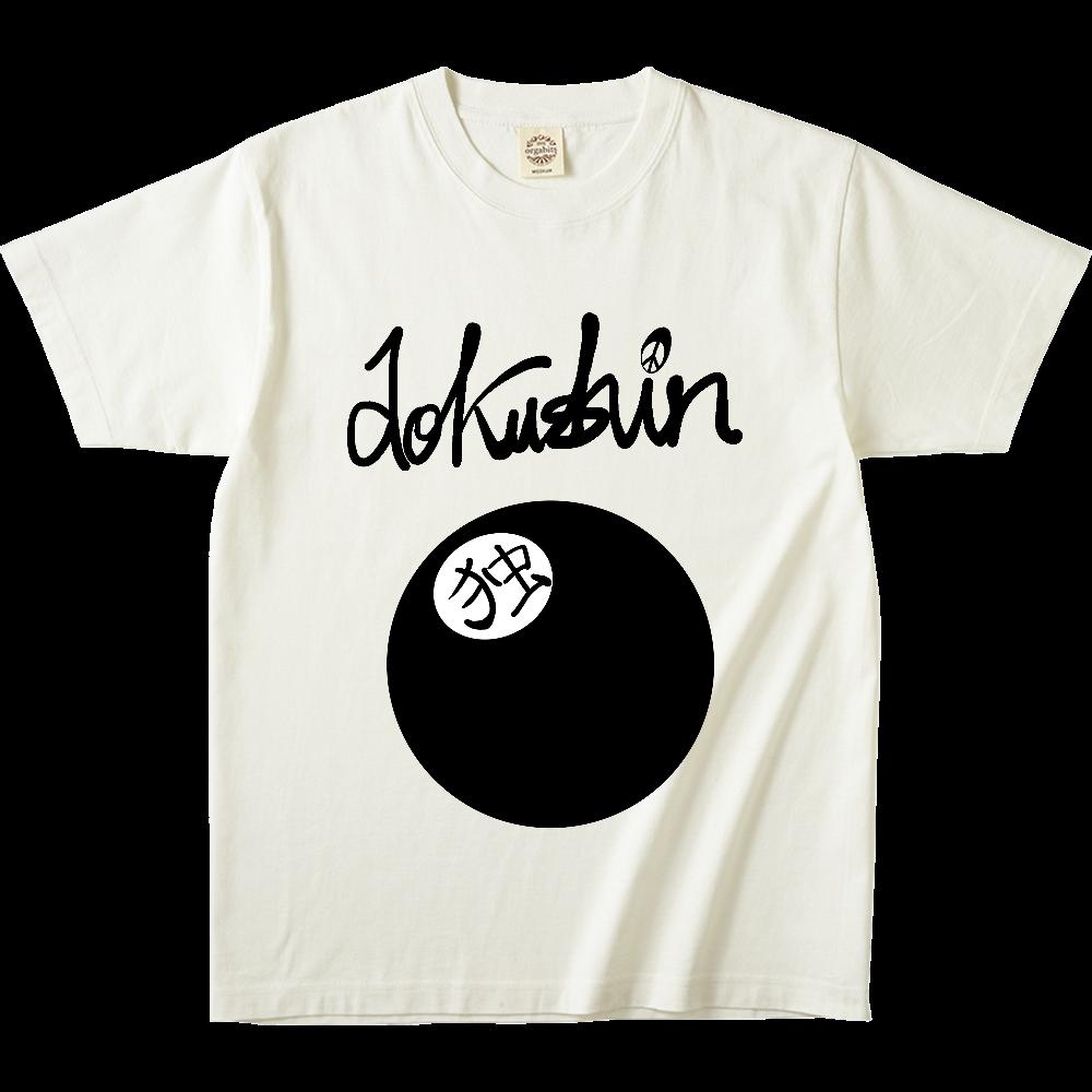 dokushin 独玉オーガニックTシャツ(独身以外お断り) オーガニックコットンTシャツ