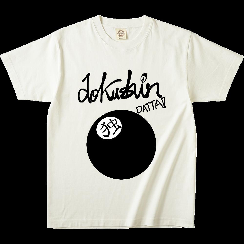 dokushin DATTA 独玉Tシャツ(パートナーが居る方浮気防止用) オーガニックコットンTシャツ