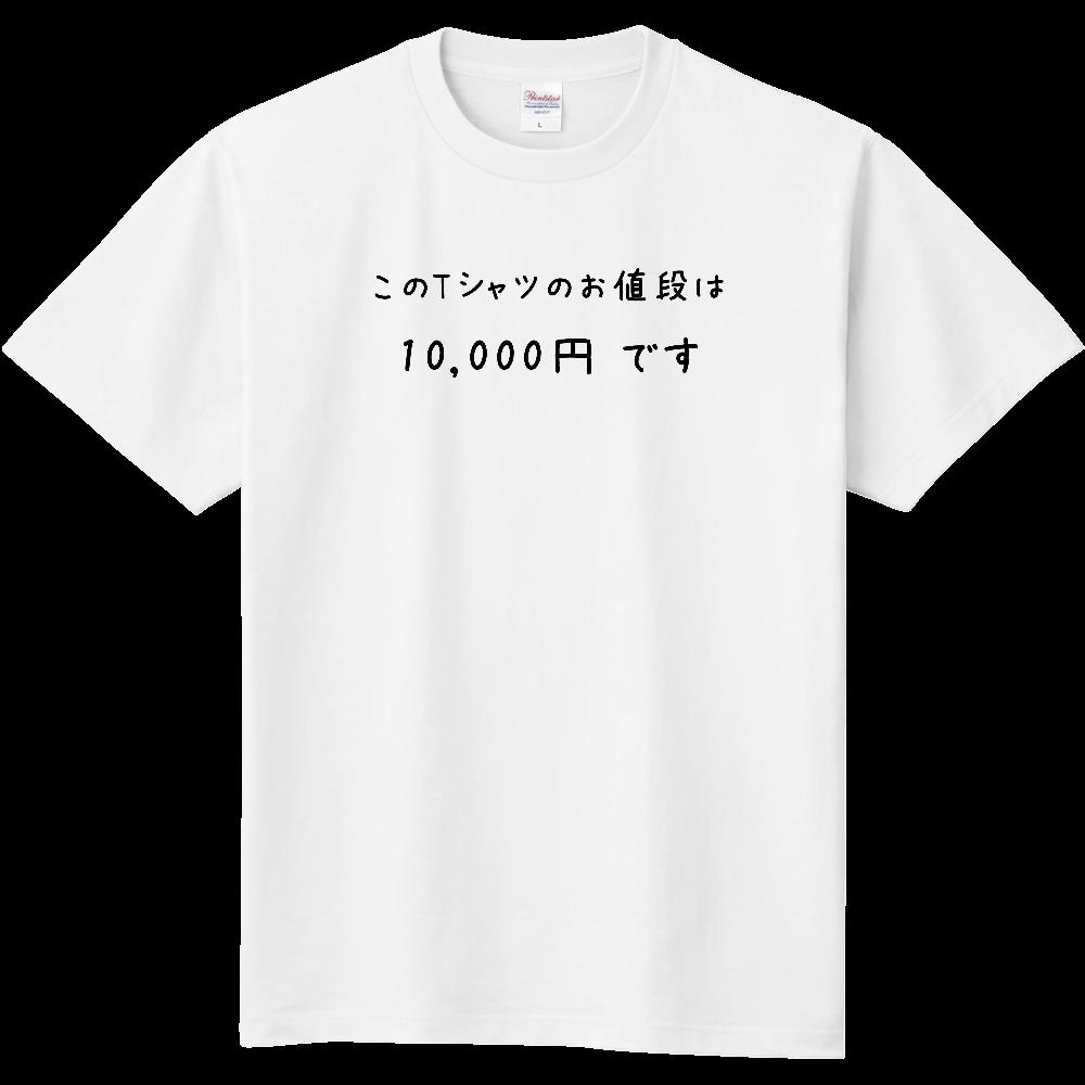 おもしろTシャツ このTシャツの価格 メンズ レディース 定番Tシャツ