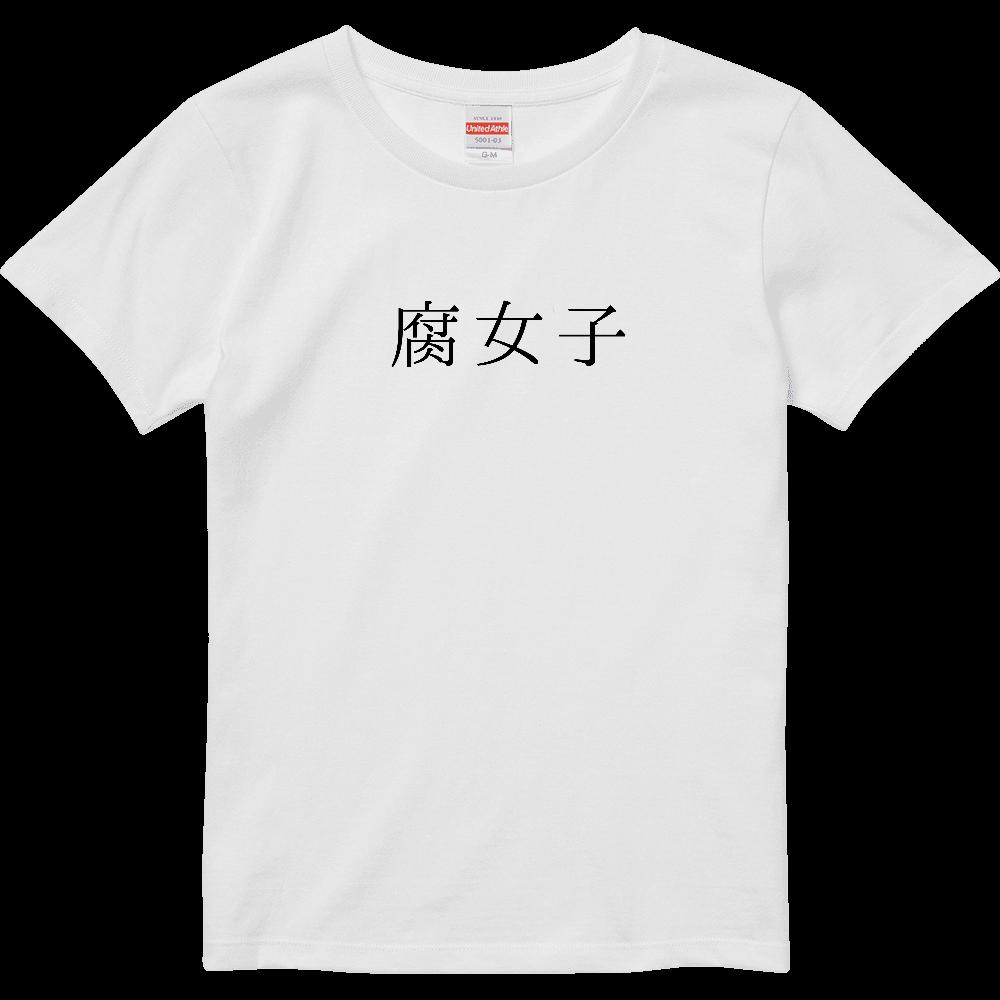 おもしろTシャツ レディース 腐女子 ハイクオリティーTシャツ(ガールズ)