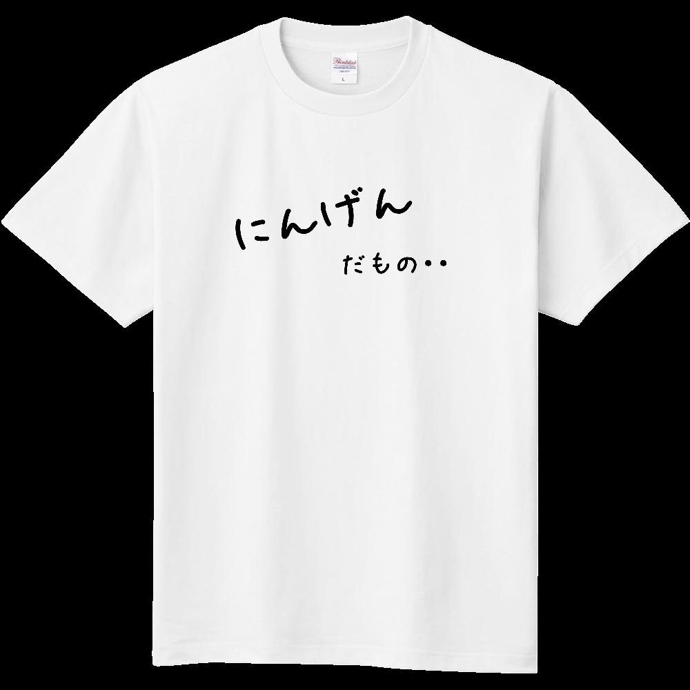 おもしろTシャツ 人間だもの メンズ レディース 定番Tシャツ