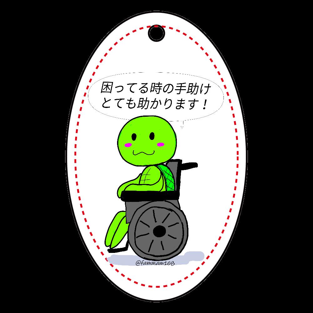 車椅子カメさんのキーホルダー アクリルキーホルダー 楕円型 (6cm)