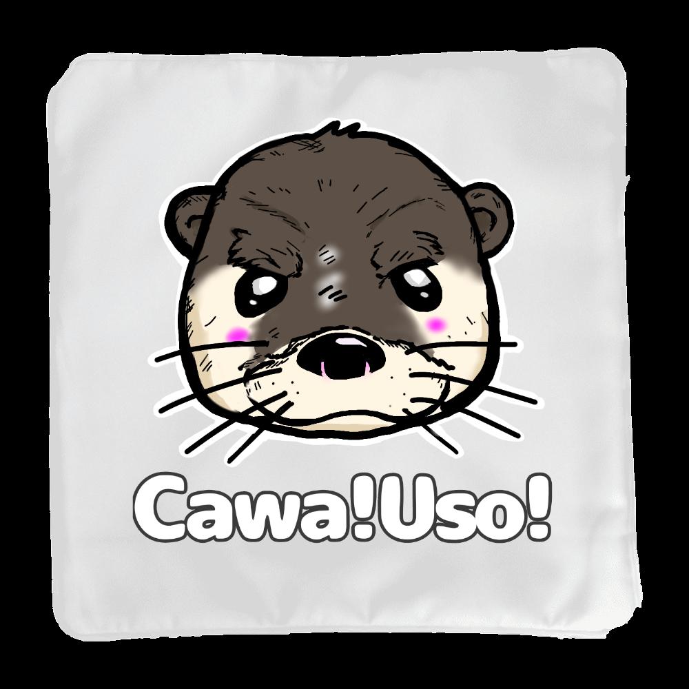 Cawa! Uso! カバーだけ。 クッションカバー(小)カバーのみ