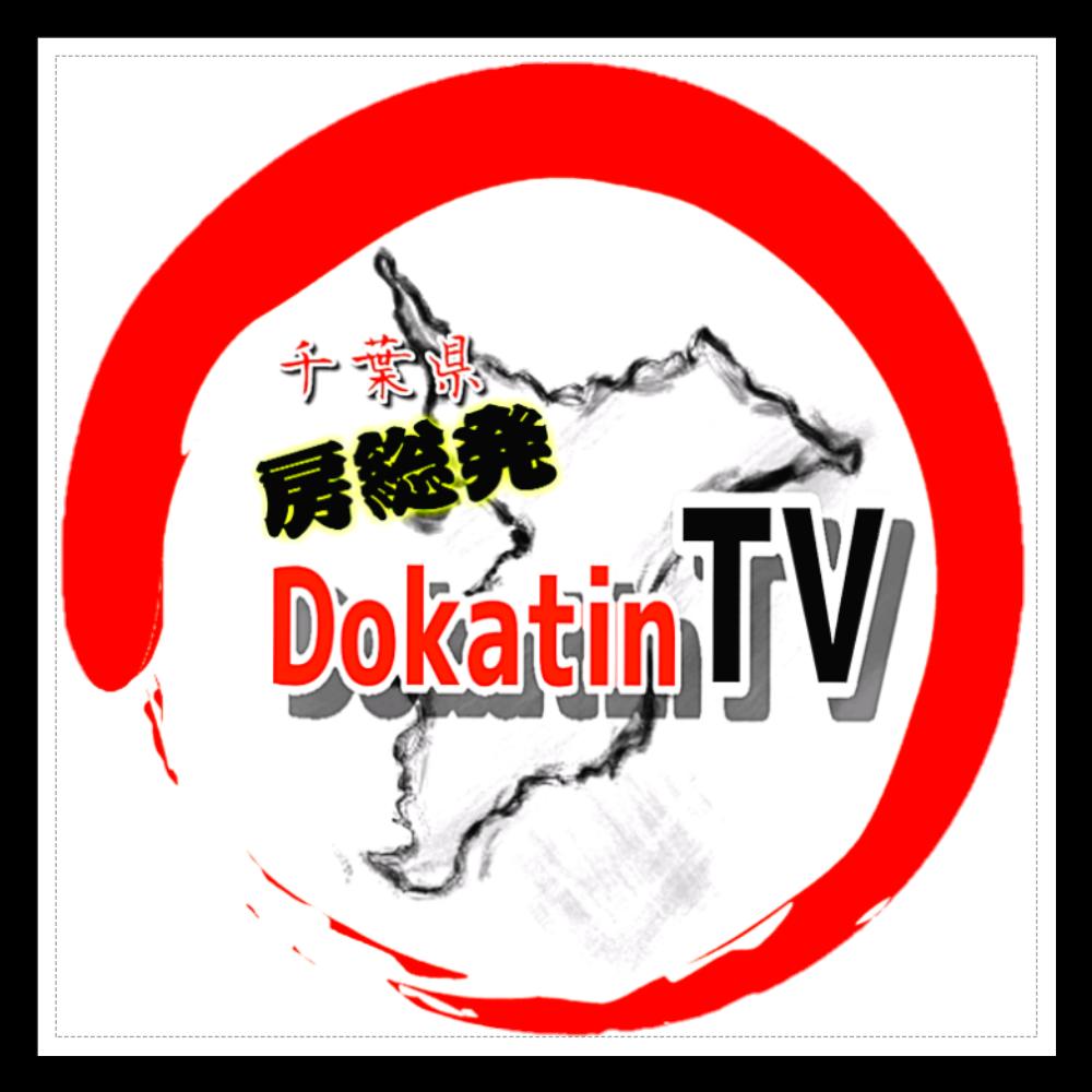 房総半島DokatinTVオリジナルステッカー 160mmホワイトステッカー・シール