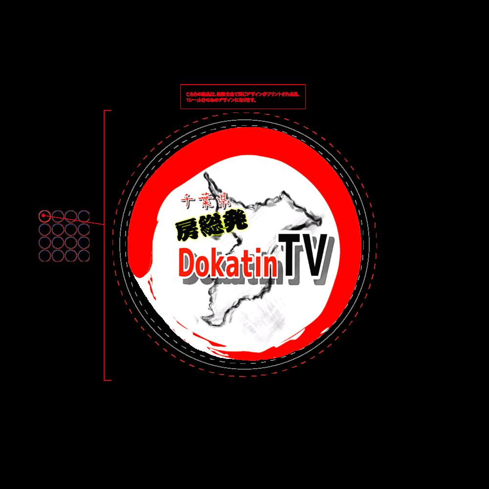 房総半島DokatinTVオリジナルステッカー ホワイトフレークシール(円型16枚)160×160mm