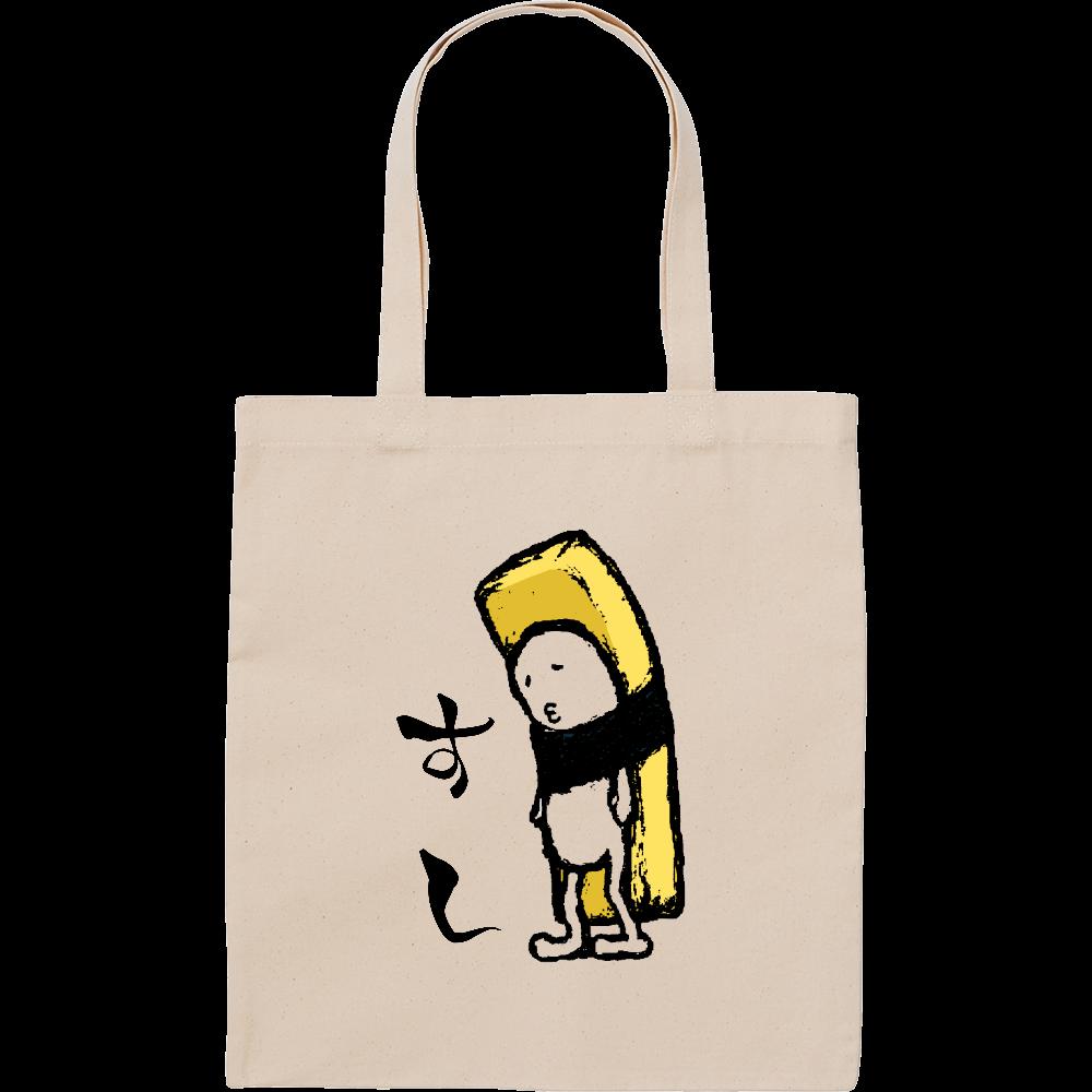 すしトートバッグ 【たまご】 スタンダードキャンバスフラットトートバッグ(M)