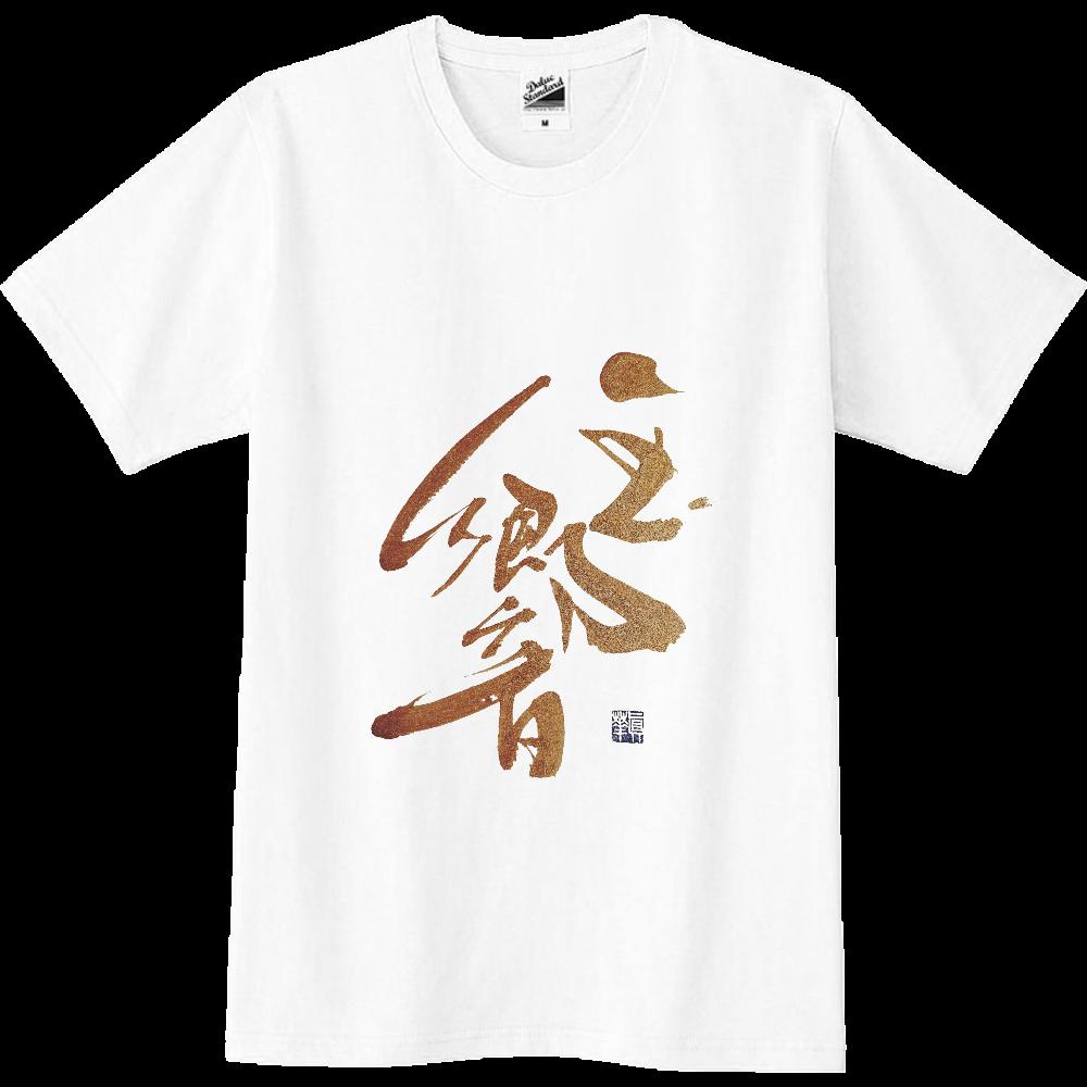 Tシャツ【玉響】~たまゆら~ スリムTシャツ