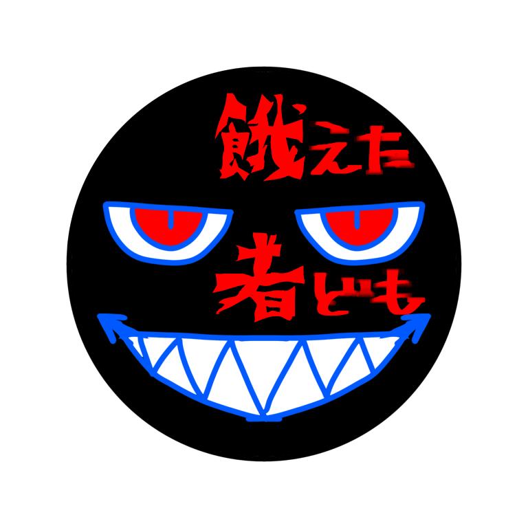 餓者骸ファン「餓えた者ども」缶バッジ オリジナル缶バッジ(56mm)