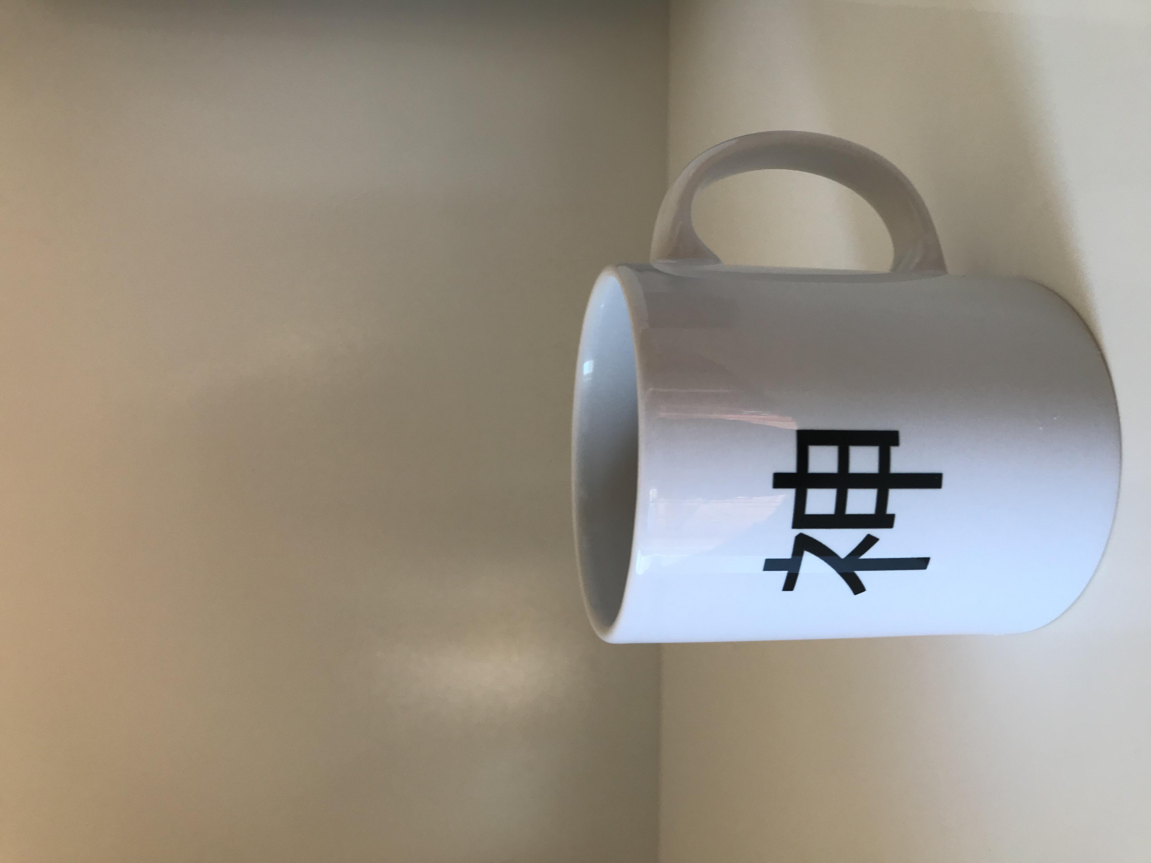 神コップ「2020年11月15日 11:58」に作成したデザイン 陶器マグストレート(M)