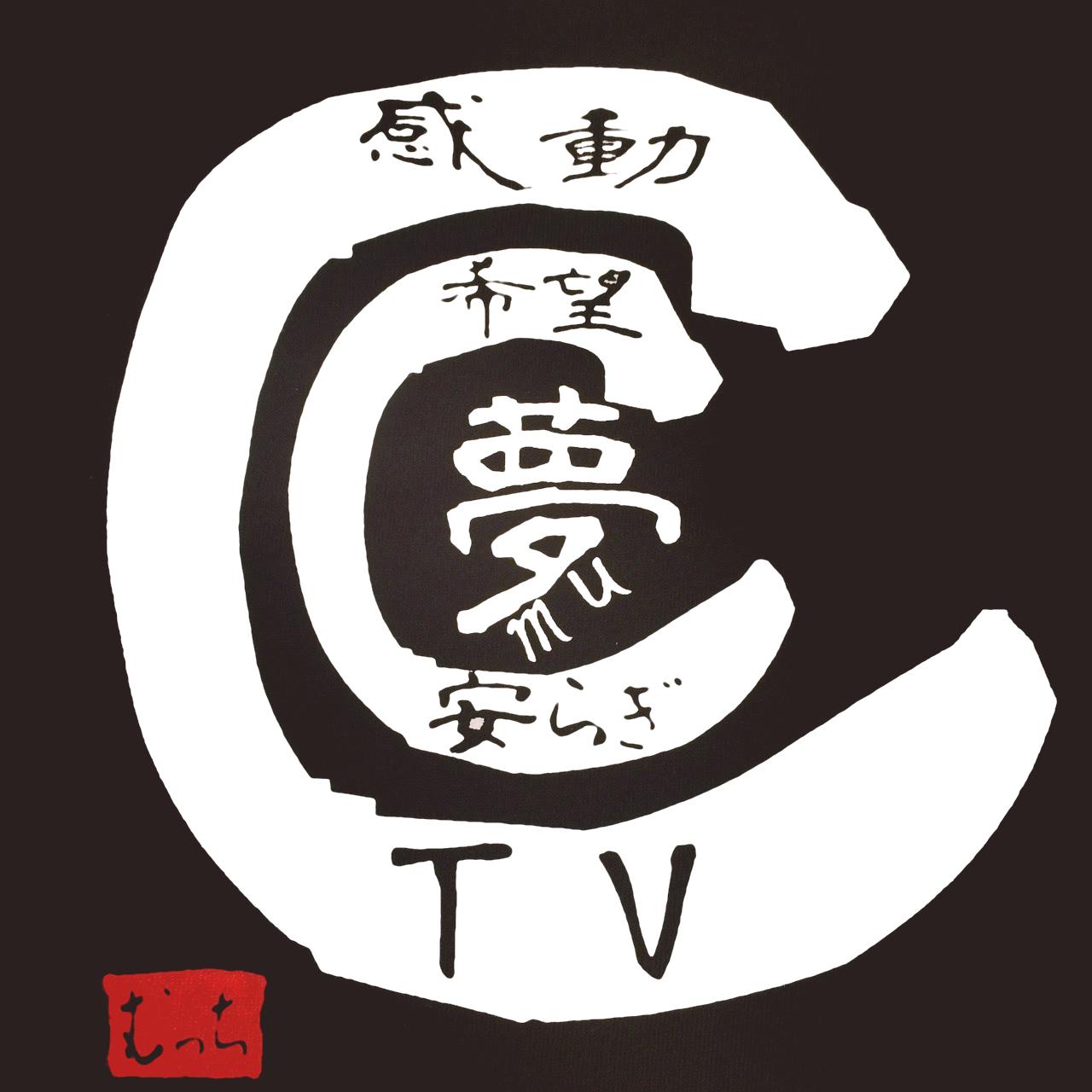 2014年に制作したロゴデザイン! 元祖!mucciTV和柄デザイン! 良く見ると【mucci】の文字が隠れてる! 定番Tシャツ